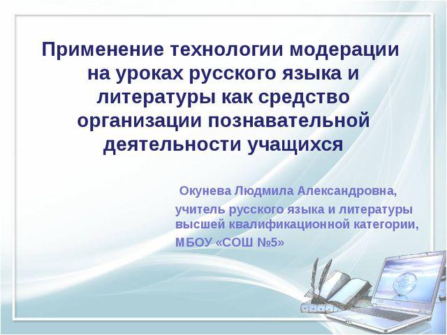 Применение технологии модерации на уроках русского языка и литературы как сре...