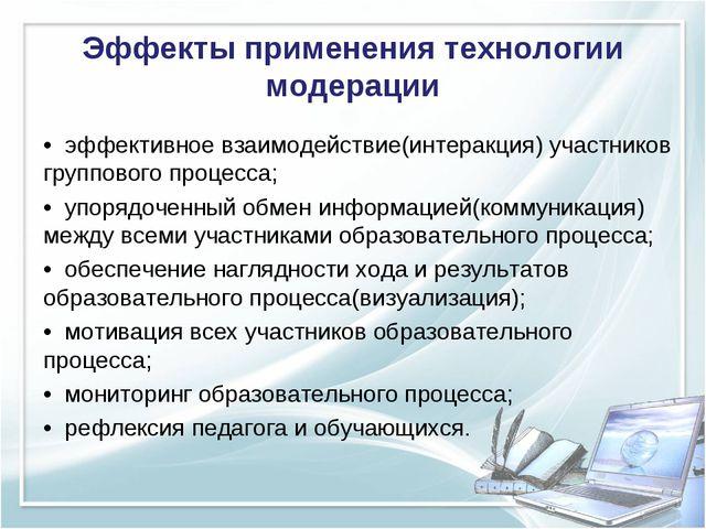 Эффекты применения технологии модерации • эффективное взаимодействие(интеракц...