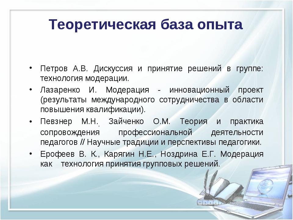 Теоретическая база опыта Петров А.В. Дискуссия и принятие решений в группе: т...