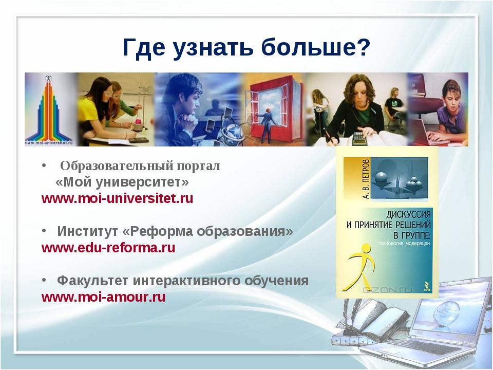 Где узнать больше? Образовательный портал «Мой университет» www.moi-universit...