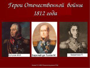 Исаева Л.Н. МБОУ Верхнекольцовская ООШ Герои Отечественной войны 1812 года Ис