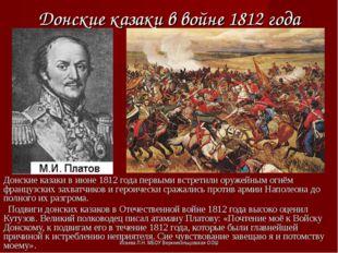 Исаева Л.Н. МБОУ Верхнекольцовская ООШ Донские казаки в войне 1812 года Донск