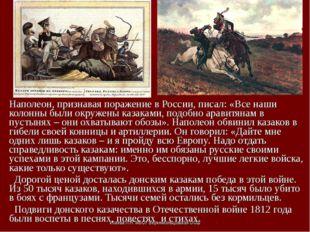 Исаева Л.Н. МБОУ Верхнекольцовская ООШ Наполеон, признавая поражение в России
