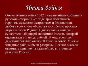 Исаева Л.Н. МБОУ Верхнекольцовская ООШ Итоги войны Отечественная война 1812 г