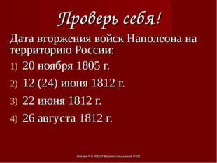 Исаева Л.Н. МБОУ Верхнекольцовская ООШ Проверь себя! Дата вторжения войск Нап
