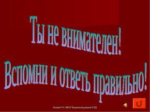 Исаева Л.Н. МБОУ Верхнекольцовская ООШ Исаева Л.Н. МБОУ Верхнекольцовская ООШ