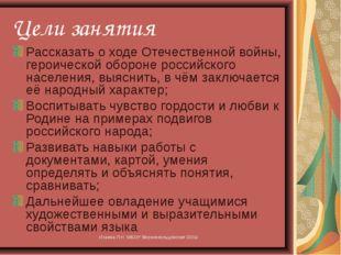 Исаева Л.Н. МБОУ Верхнекольцовская ООШ Цели занятия Рассказать о ходе Отечест