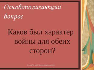 Исаева Л.Н. МБОУ Верхнекольцовская ООШ Основополагающий вопрос Каков был хара