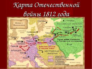 Исаева Л.Н. МБОУ Верхнекольцовская ООШ Карта Отечественной войны 1812 года Ис