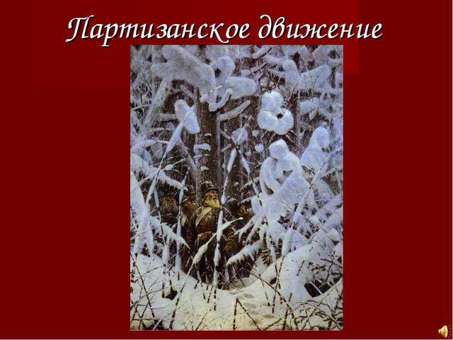 Исаева Л.Н. МБОУ Верхнекольцовская ООШ Партизанское движение Исаева Л.Н. МБОУ...