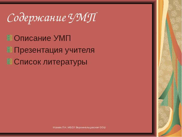 Исаева Л.Н. МБОУ Верхнекольцовская ООШ Содержание УМП Описание УМП Презентаци...