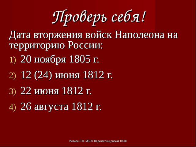 Исаева Л.Н. МБОУ Верхнекольцовская ООШ Проверь себя! Дата вторжения войск Нап...
