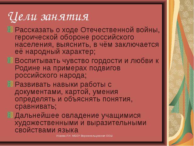 Исаева Л.Н. МБОУ Верхнекольцовская ООШ Цели занятия Рассказать о ходе Отечест...