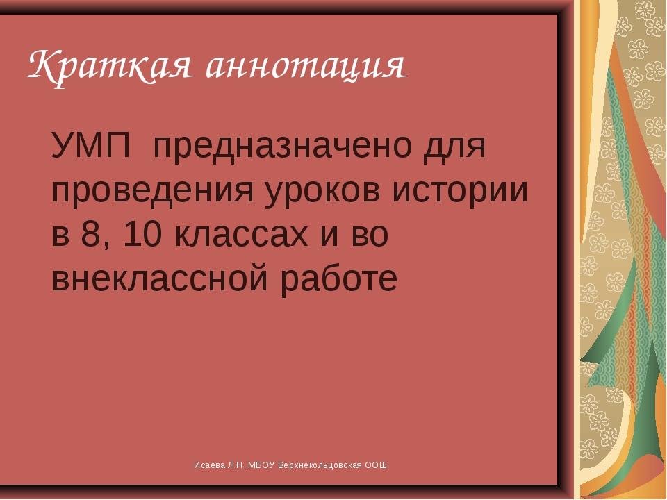 Исаева Л.Н. МБОУ Верхнекольцовская ООШ Краткая аннотация УМП предназначено дл...