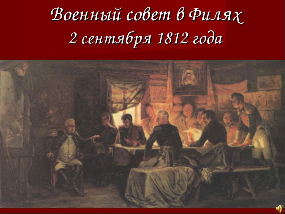 Исаева Л.Н. МБОУ Верхнекольцовская ООШ Военный совет в Филях 2 сентября 1812...
