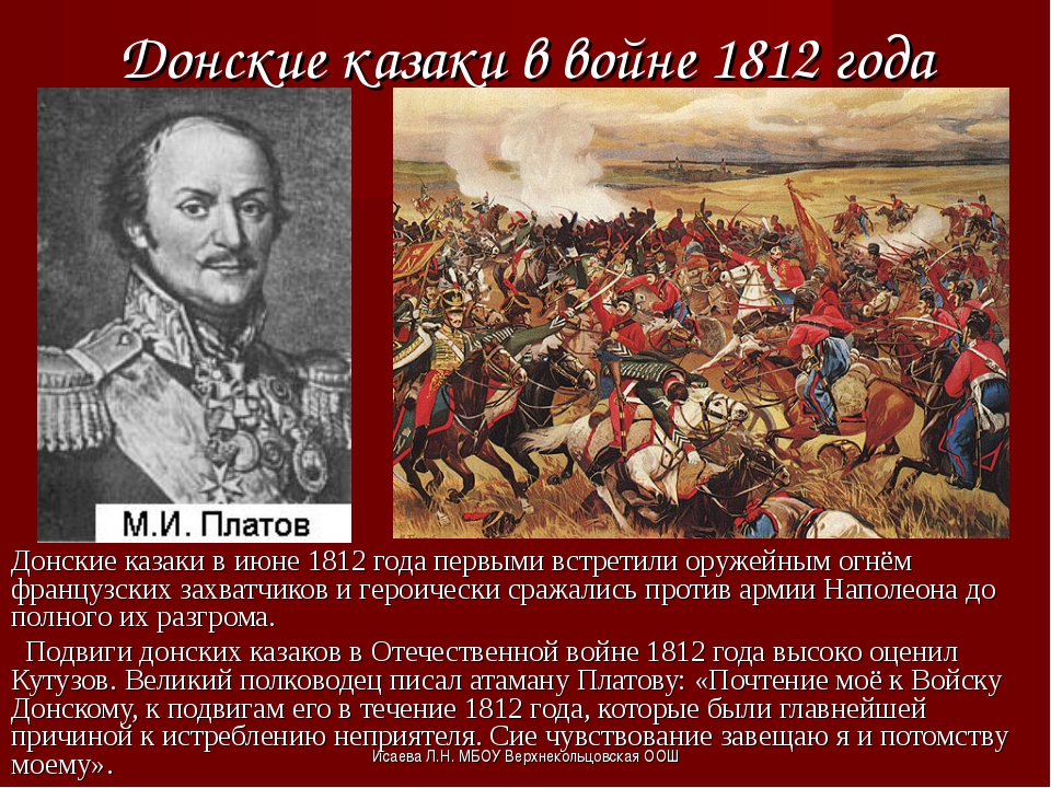 Исаева Л.Н. МБОУ Верхнекольцовская ООШ Донские казаки в войне 1812 года Донск...