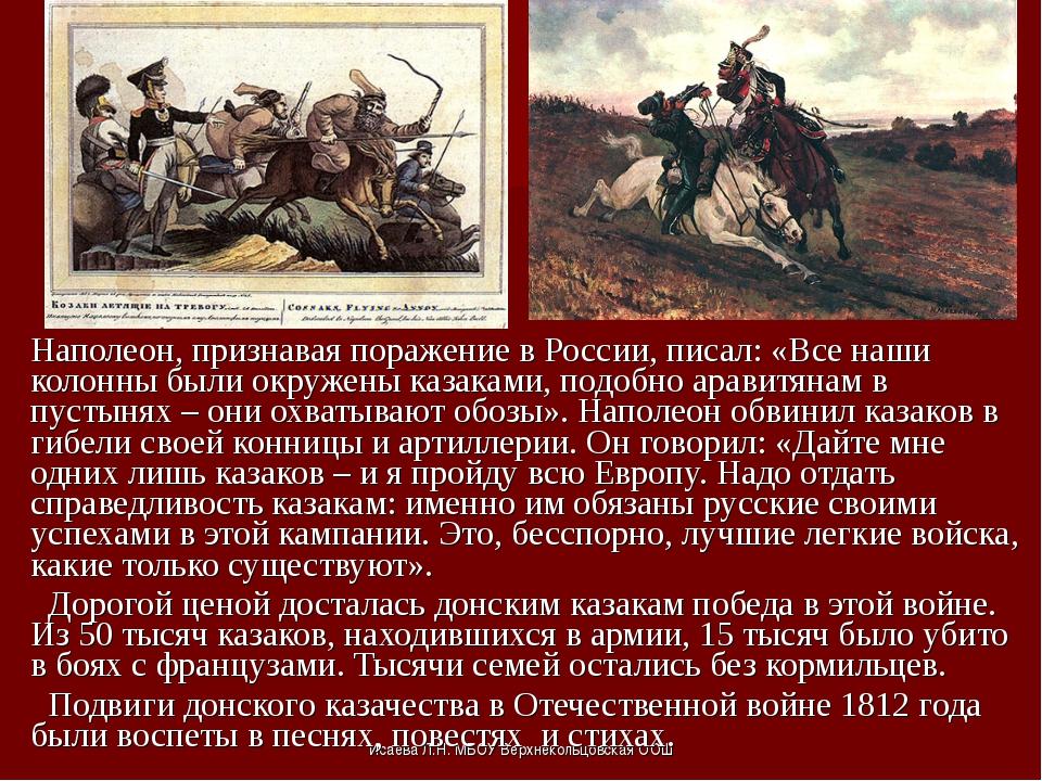 Исаева Л.Н. МБОУ Верхнекольцовская ООШ Наполеон, признавая поражение в России...