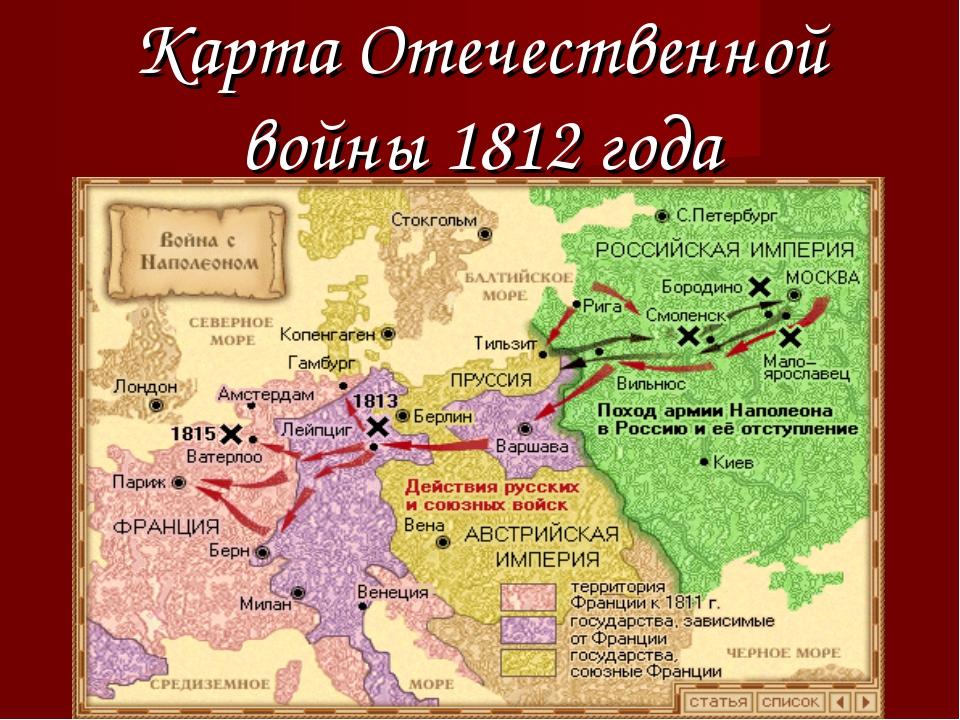 Исаева Л.Н. МБОУ Верхнекольцовская ООШ Карта Отечественной войны 1812 года Ис...