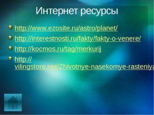Интернет ресурсы http://www.ezosite.ru/astro/planet/ http://interestnosti.ru/