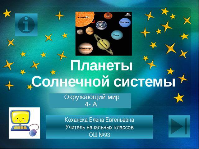 Планеты Солнечной системы Окружающий мир 4- А Коханска Елена Евгеньевна Учите...