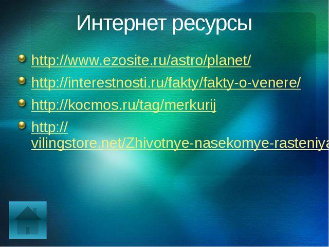Интернет ресурсы http://www.ezosite.ru/astro/planet/ http://interestnosti.ru/...