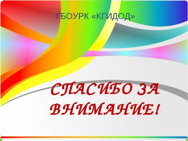 ГБОУРК «КГИДОД»