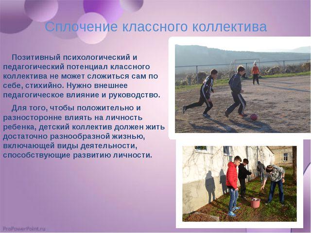 Сплочение классного коллектива Позитивный психологический и педагогический по...