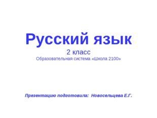Русский язык 2 класс Образовательная система «Школа 2100» Презентацию подгот