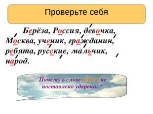 Берёза, Россия, девочка, Москва, ученик, гражданин, ребята, русские, мальчик