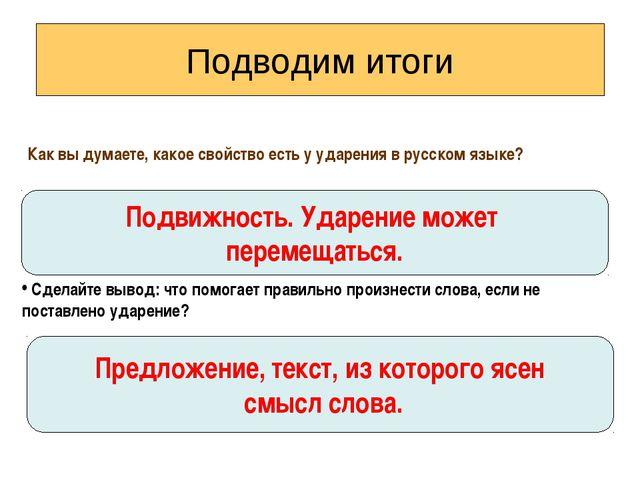 Подводим итоги Как вы думаете, какое свойство есть у ударения в русском язык...