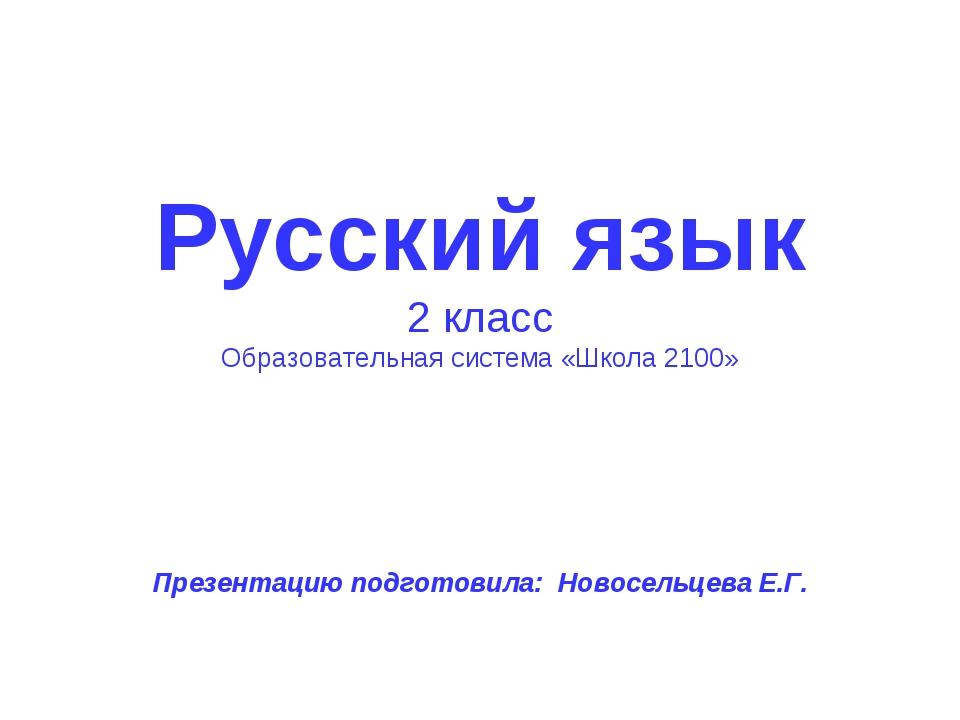 Русский язык 2 класс Образовательная система «Школа 2100» Презентацию подгот...