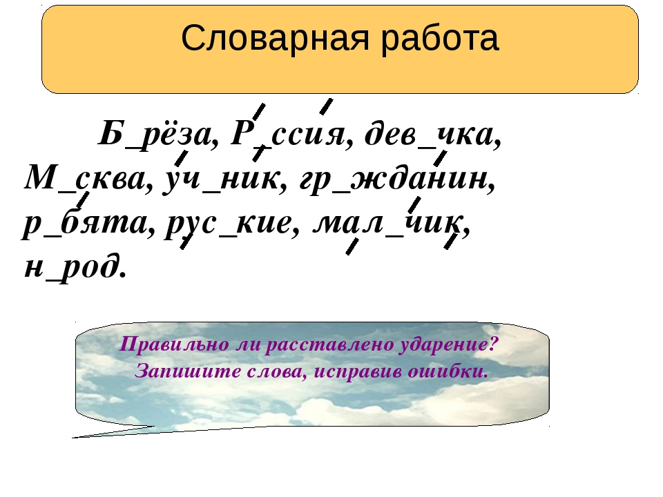 Б_рёза, Р_ссия, дев_чка, М_сква, уч_ник, гр_жданин, р_бята, рус_кие, мал_чик...