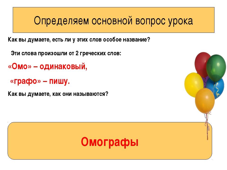 Определяем основной вопрос урока Как вы думаете, есть ли у этих слов особое н...