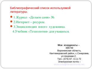 Библиографический список используемой литературы. 1.Журнал «Делаем сами» № 2.