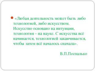 «Любая деятельность может быть либо технологией, либо искусством. Искусство о