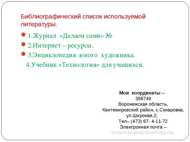 Библиографический список используемой литературы. 1.Журнал «Делаем сами» № 2....