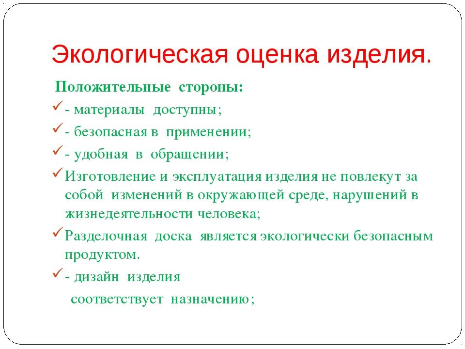 Экологическая оценка изделия. Положительные стороны: - материалы доступны; -...