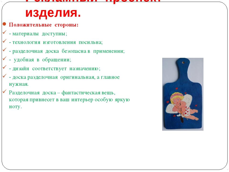 Рекламный проспект изделия. Положительные стороны: - материалы доступны; - те...