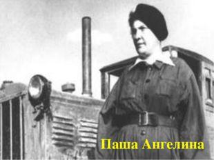 Паша Ангелина