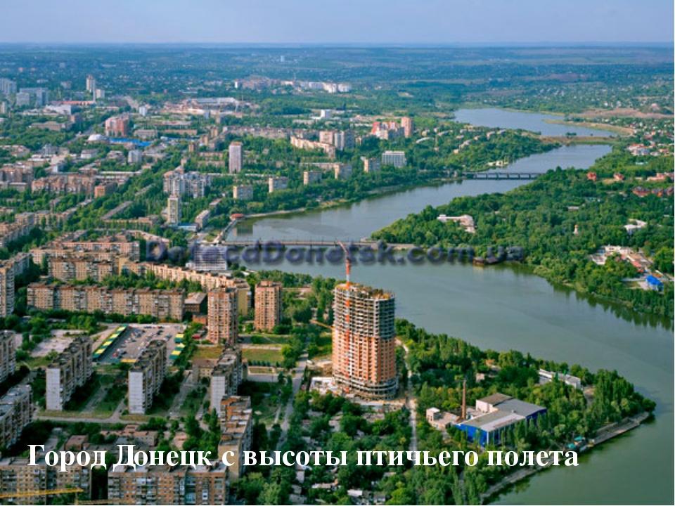 Город Донецк с высоты птичьего полета