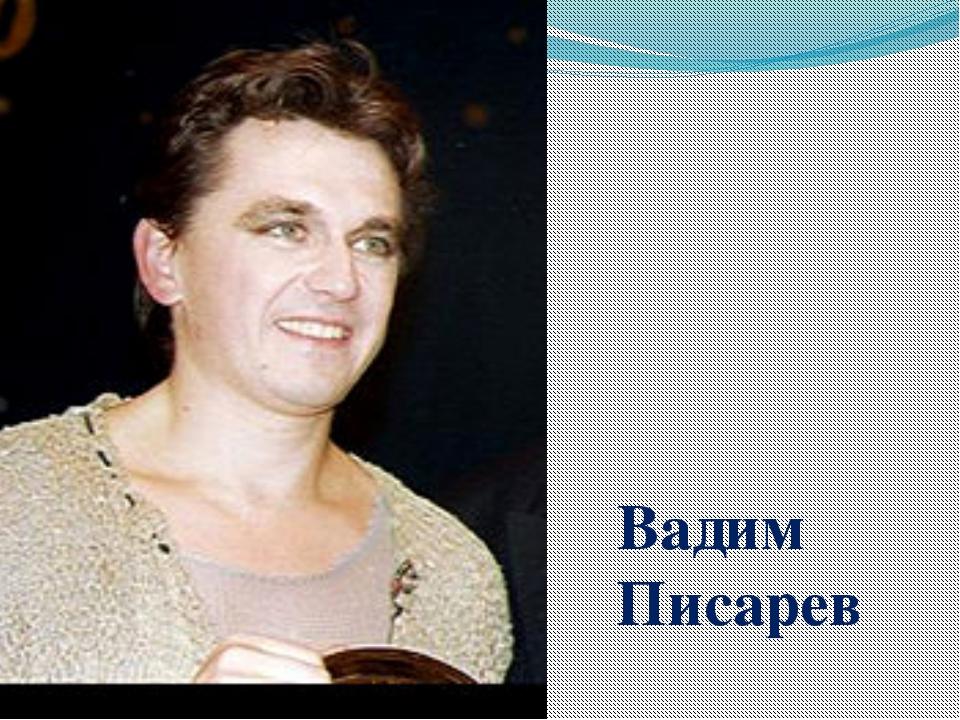 Вадим Писарев