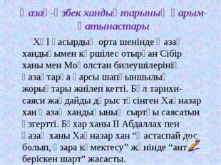 Қазақ-өзбек хандықтарының қарым-қатынастары ХҮІ ғасырдың орта шенінде Қазақ