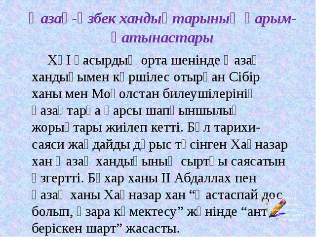 Қазақ-өзбек хандықтарының қарым-қатынастары ХҮІ ғасырдың орта шенінде Қазақ...