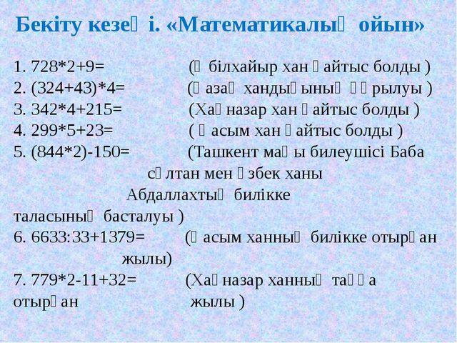 Бекіту кезеңі. «Математикалық ойын» 1. 728*2+9=         (Әбілхайыр...