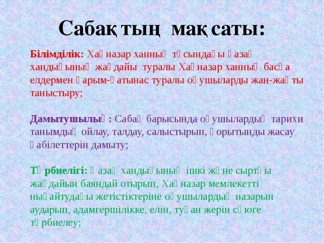 Білімділік: Хақназар ханның тұсындағы қазақ хандығының жағдайы туралы Хақназа...