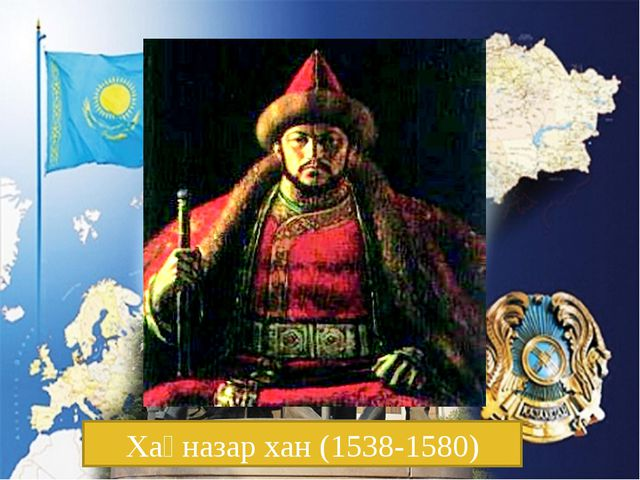 Хақназар хан (1538-1580)
