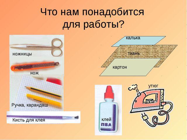 Что нам понадобится для работы? ножницы нож Ручка, карандаш Кисть для клея ка...