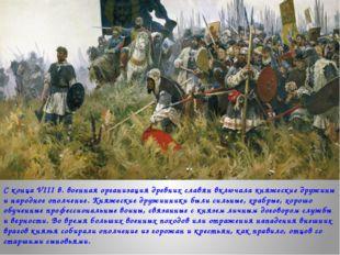 С конца VIIIв. военная организация древних славян включала княжеские дружины