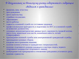 В документах по воинскому учету содержатся следующие сведения о гражданине: ф