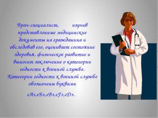 Врач-специалист, изучив представленные медицинские документы на гражданина и